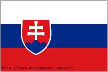 Словакия - флаг