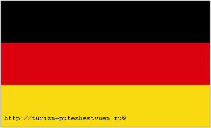 Три равновеликие вертикальные полосы черного, красного и желтого цветов представляют собой государственный флаг Германии