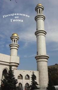 Центральная мечеть в Алматы в праздник Курбан-байрам - в общем, это хороший, светлый и главное - вкусный праздник ))))))))