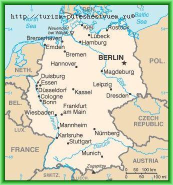 Германия карта - ближайшими соседями Германии являются Австрия, Польша, Дания, Бельгия, Нидерланды, Франция, Швейцария и Люксембург