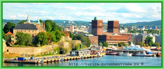 Осло - множество замков, природных памятников и просто красивых мест, экология на высоте