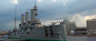 Крейсер «Аврора» закрыт для посетителей