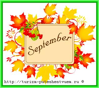 календарь путешествий - сентябрь - куда можно поехать в сентябре - september-worldwide