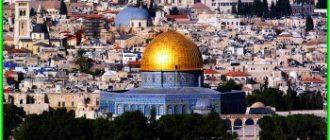 Мечеть Купол Скалы (Куббат ас-Сахра) в Иерусалиме