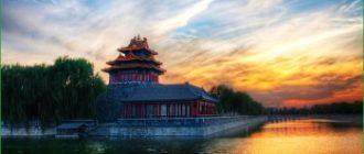 Путешествие в Пекин в сентябре