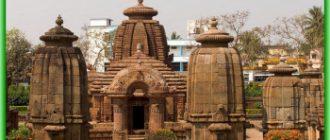 Бхубанешвар - город любви