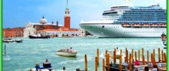 Большие суда больше не зайдут в Венецию