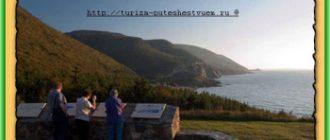 Тропа Кабота - путешествие по канадскому острову Кейп-Бретон