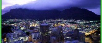 Кейптаун - город сказка, город мечта…....