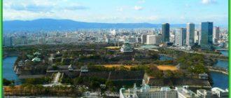 Город Осака - Япония