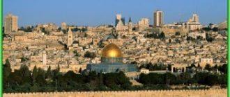 Израиль - интересные места