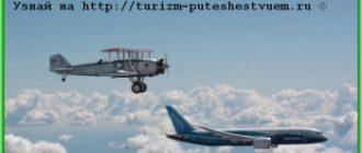 Как дешево летать - 25 проверенных способов