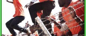 Кения  - безопасность туристов