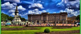 Королевские дворцы в Лондоне