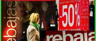 Мадрид - лучшие места для шопинга