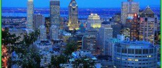 Монреаль – Париж Северной Америки