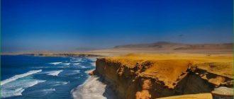 Паракас - Перу
