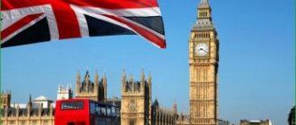 Путешествие по Лондону в сентябре