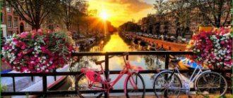 Поездка в Амстердам в мае