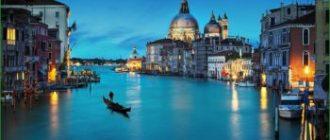 Поездка в Венецию в ноябре