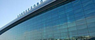 Домодедово, пожар в аэропорту