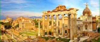 Поездка по древнему Риму в июне