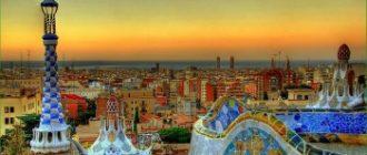 Путешествие в Барселону в июне