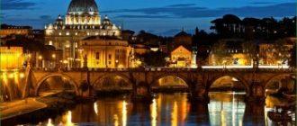 Путешествие в Рим в июле