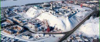 Путешествие в Тобольск