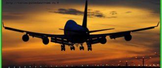 Рейтинг безопасности и надёжности авиакомпаний мира и России за 2012-13 гг.