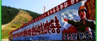 Самый крупный турпроект Северной Кореи - горнолыжный курорт