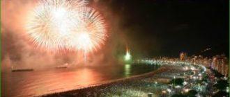 Поездка в Рио-де-Жанейро на Новый Год