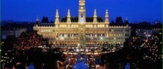 В Вену перед Рождеством