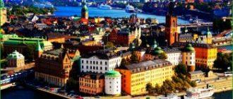 На выходные в Таллин