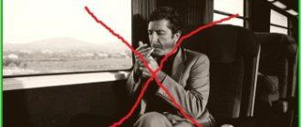 Запрет на курение в поездах России