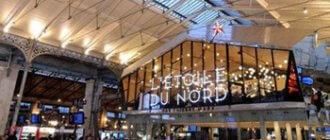 Новая услуга на железнодорожном вокзале в Париже